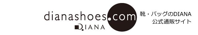 靴・バッグのダイアナ通販サイト【dianashoes.com】