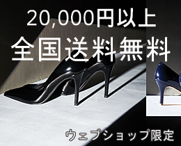 20000円以上無料配送