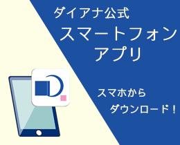 ダイアナ公式スマートフォンアプリ